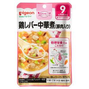 【ピジョン】 ピジョン ベビーフード 食育レシピ 鶏レバー中華煮 豚肉入り 80g 【フード・飲料】