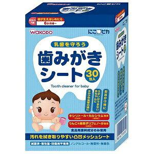 【アサヒ】 和光堂 にこピカ 歯みがき シートベビー 30包入 【日用品】