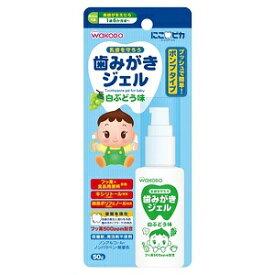【アサヒ】 和光堂 にこピカ 歯みがきジェル 白ぶどう味 50g (医薬部外品) 【日用品】