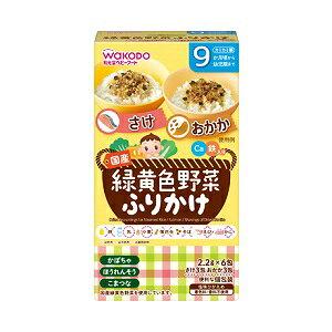 【アサヒ】 和光堂 緑黄色野菜ふりかけ さけ・おかか 2.2g×6袋入 【フード・飲料】