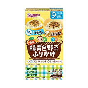 【アサヒ】 和光堂 緑黄色野菜ふりかけ いわし・おかか 2.2g×6袋入 【フード・飲料】