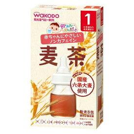 【アサヒ】 和光堂 飲みたいぶんだけ 麦茶 1.2g×8包入 【フード・飲料】