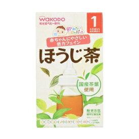 【アサヒ】 和光堂 飲みたいぶんだけ ほうじ茶 1.2g×8包入 【フード・飲料】