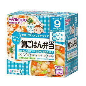 【アサヒ】 和光堂 栄養マルシェ 鯛ごはん弁当 80g×2パック入 【フード・飲料】