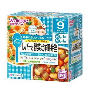 【アサヒ】 和光堂 栄養マルシェ レバーと野菜の洋風弁当 80g×2パック入 【フード・飲料】