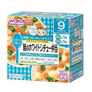 【アサヒ】 和光堂 栄養マルシェ 鮭のホワイトシチュー弁当 80g×2パック入 【フード・飲料】