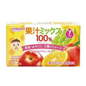 【アサヒ】 和光堂 ミックス果汁100% 125mL×3本入 【フード・飲料】
