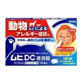 【池田模範堂】 ムヒDC速溶錠 12錠 【第2類医薬品】