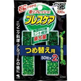 【小林製薬】 ブレスケア ストロングミント つめ替え用 100粒入 (50粒×2袋) 【フード・飲料】
