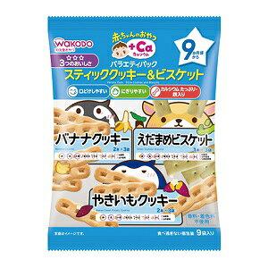 【アサヒ】 和光堂 赤ちゃんのおやつ+Ca カルシウム バラエティパック スティッククッキー&ビスケット 9包入 【フード・飲料】