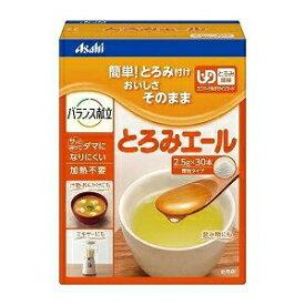 【アサヒ】 バランス献立 とろみエール 2.5×30本入 【健康食品】