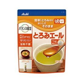 【アサヒ】 バランス献立 とろみエール 1kg 【健康食品】