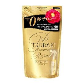 【資生堂】 TSUBAKI (ツバキ) プレミアムリペア ヘアウォーター つめかえ用 200mL 【日用品】