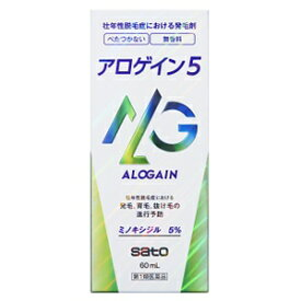 【第1類医薬品】【佐藤製薬】 アロゲイン5 60mL