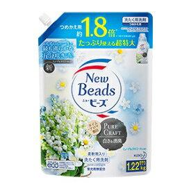 【花王】 ニュービーズ ピュアクラフト ミューゲ&カモミールの香り つめかえ用 1.22kg 【日用品】