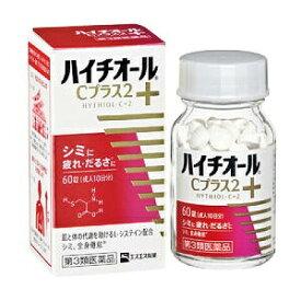 【エスエス製薬】 ハイチオールCプラス2 60錠 【第3類医薬品】
