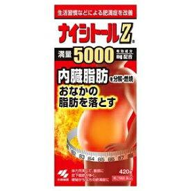 【小林製薬】 ナイシトールZa 420錠 【第2類医薬品】