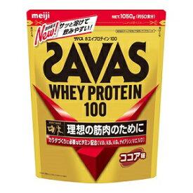 【あす楽対応】【明治】 ザバス ホエイプロテイン100 ココア味 1,050g 【健康食品】