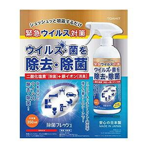 【東亜産業】 除菌フレッシュ 350mL 【衛生用品】
