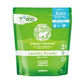 【あす楽対応】【サラヤ】 ハッピーエレファント 洗たくパウダー 1.2kg 【日用品】