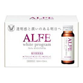 【大正製薬】 アルフェ ホワイトプログラム 50mL×10本入 (栄養機能食品) 【健康食品】