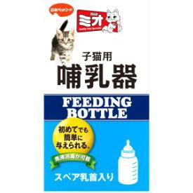 【日本ペットフード】 ミオ 子猫用哺乳器 1コ入 【日用品】