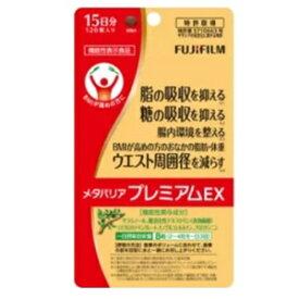【富士フイルム】 メタバリアプレミアムEX 120粒 (機能性表示食品) 【健康食品】