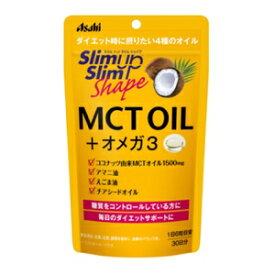 【アサヒ】 スリムアップスリムシェイプ MCT OIL+オメガ3 180粒 【健康食品】