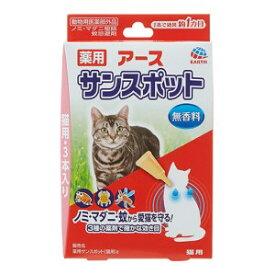 【アースペット】 薬用 アース サンスポット 猫用 0.8g*3本入 【日用品】