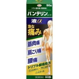 【興和】 バンテリンコーワ液α 90g 【第2類医薬品】