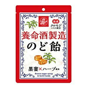 【養命酒製造】 のど飴 黒蜜×ハーブ風味 76g 【フード・飲料】