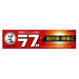 【ロート製薬】 メンソレータムのラブ 65g 【第3類医薬品】