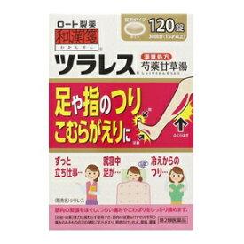 【ロート製薬】 和漢箋 ツラレス 120錠 【第2類医薬品】