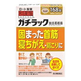 【ロート製薬】 和漢箋 ガチラック 168錠 【第2類医薬品】