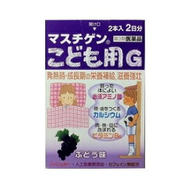 【日本臓器製薬】 マスチゲン こども用G 50mL×2本入 【第3類医薬品】