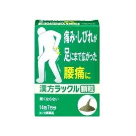 【日本臓器製薬】 漢方ラックル 顆粒 14包 【第2類医薬品】