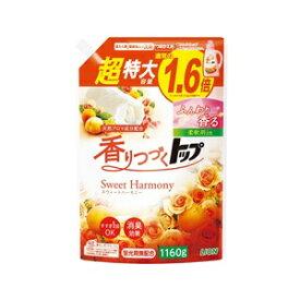 【ライオン】 香りつづくトップ Sweet Harmony (スウィートハーモニー) つめかえ用 超特大 1160g 【日用品】