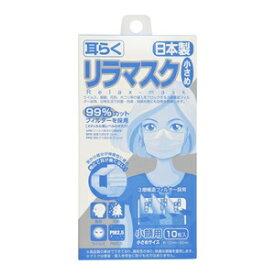 【シンズ】 耳らくリラマスク 小さめ 10枚 【衛生用品】