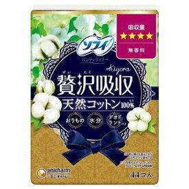 【ユニ・チャーム】 ソフィ Kiyora 贅沢吸収 天然コットン 無香料 44枚入 【衛生用品】