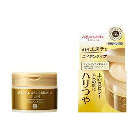 【あす楽対応】【資生堂】 アクアレーベル スペシャルジェルクリームA (オイルイン) 90g 【化粧品】