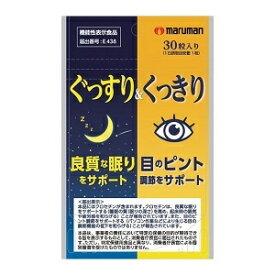 【マルマンH&B】 ぐっすり&くっきり 30粒 (機能性表示食品) 【健康食品】