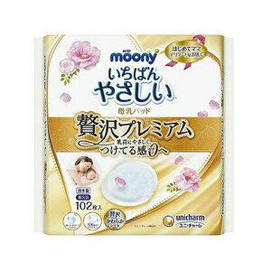 【ユニ・チャーム】 ムーニー 母乳パッド 贅沢プレミアム 102枚入 【衛生用品】