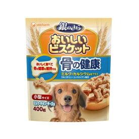 【ユニ・チャーム】 銀のさら おいしいビスケット 骨の健康 小型サイズ ミルク・チキン・チーズ味 400g 【日用品】