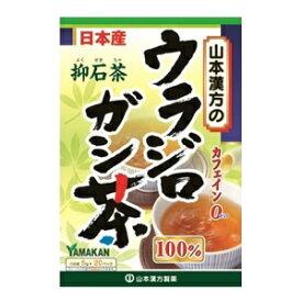 【山本漢方】 ウラジロガシ茶100% 抑石茶 5g×20包入 【健康食品】