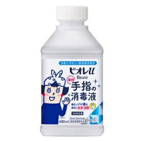 【花王】 ビオレu 手指の消毒液 置き型 (カエ) 400ml 【指定医薬部外品】【お一人様1個まで】
