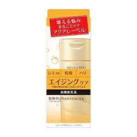 【あす楽対応】【資生堂】 アクアレーベル バウンシングケア ミルク (なめらかなタイプ) 130mL (医薬部外品) 【化粧品】