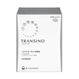 【第1類医薬品】 【第一三共ヘルスケア】 トランシーノII 240錠