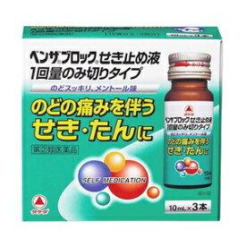 【タケダ】 ベンザブロックせき止め液 10mL×3本入 【第(2)類医薬品】 【お一人様1個まで】