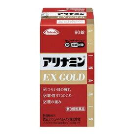 目・肩・腰に 【タケダ】 アリナミンEXゴールド 90錠 【第3類医薬品】