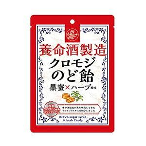 【養命酒製造】 クロモジのど飴 黒蜜×ハーブ風味 76g 【フード・飲料】